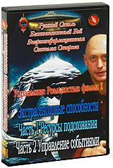 Управление Реальностью: Экстрасенсорные способности, Фильм 1 2011 DVD