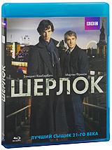 Шерлок: Сезон 1, серии 1-3 (Blu-ray)Бенедикт Камбербэтч (Еще одна из рода Болейн ), Мартин Фриман (Зомби по имени Шон), Руперт Грэйвс (Безумие короля Георга) в детективном сериале Пола Макгигана Шерлок. Сериал Шерлок от телеканала ВВС основан на работах сэра Артура Конан Дойла, но действие перенесено в наше время. Военный врач, герой войны, возвращается домой из Афганистана после ранения и знакомится со странным, но харизматическим гением, который ищет соседа по квартире. Дальнейшее события происходят в Лондоне 2010 года.