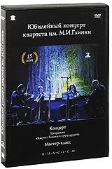 Юбилейный концерт квартета им. М. И. Глинки (2 DVD) 2011