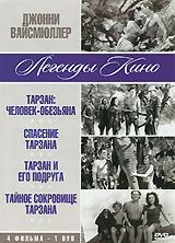 Джонни Вайсмюллер: Тарзан: Человек-обезьяна / Спасение Тарзана / Тарзан и его подруга / Тайное сокровище Тарзана (4 в 1) 2011 DVD