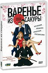 Варенье из сакуры 2011 DVD