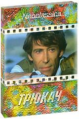 Трюкач (2 DVD)