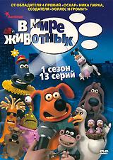 В мире животных: Сезон 1, серии 1-13