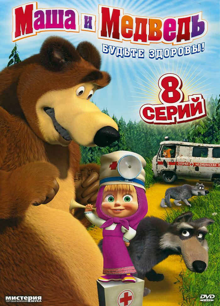 Маша и Медведь: Будьте здоровы! 2011 DVD
