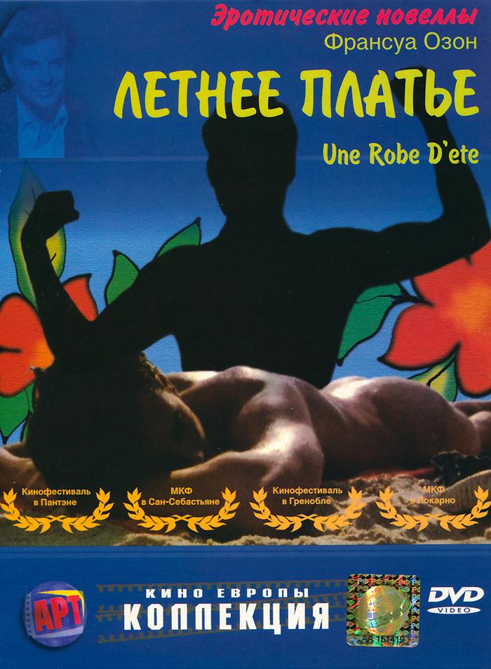 Летнее платье / Une Robe D'ete (1996 г., 15 мин.) Себастьен Шарль (