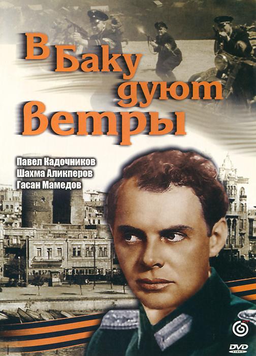 Павел Кадочников (