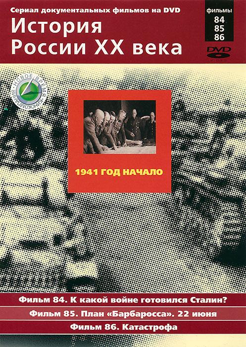 История России XX века: 1941 год: Начало, фильмы 84-86 2010 DVD