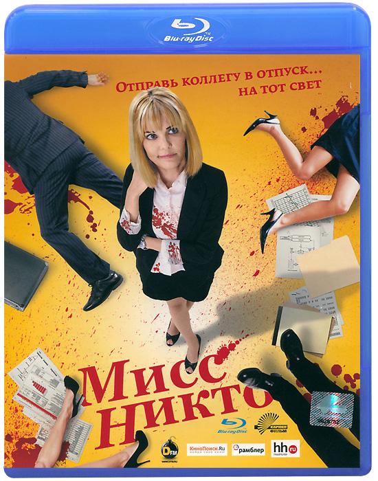 Мисс Никто (Blu-ray)