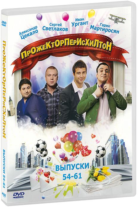 Прожекторперисхилтон: Выпуски 54-61 2011 DVD