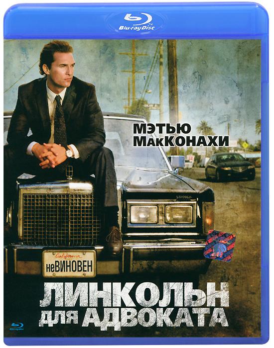 Zakazat.ru Линкольн для адвоката (Blu-ray)