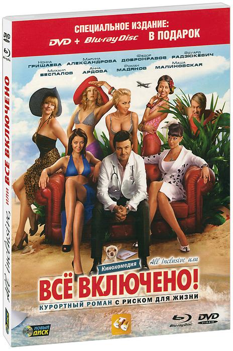 All Inclusive, или Все включено (DVD + Blu-ray) 2011