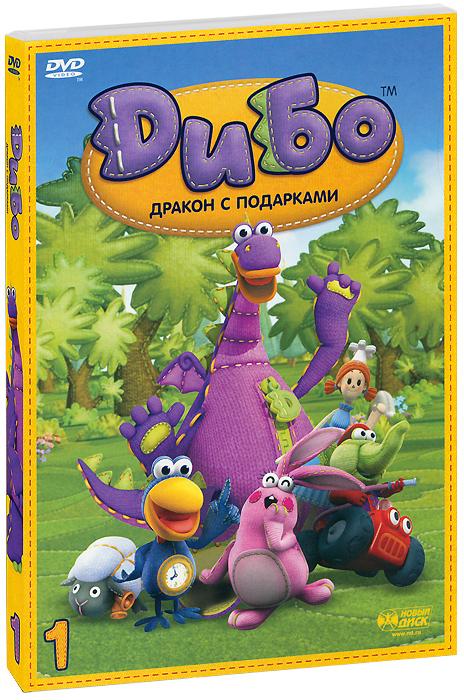 Дибо: Дракон с подарками: Выпуск 1, Серии 1-8 2011 DVD