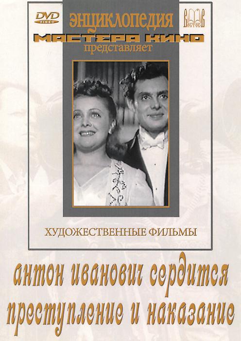 Антон Иванович сердится / Преступление и наказание