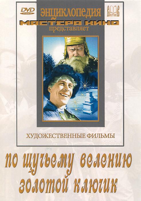 По щучьему велению / Золотой ключик