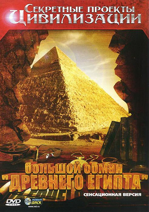 """Секретные проекты цивилизации: Большой обман """"Древнего Египта"""" 2011 DVD"""