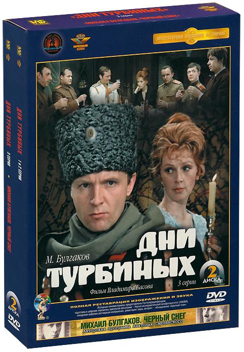 Дни Турбиных. Коллекционное издание (2 DVD)