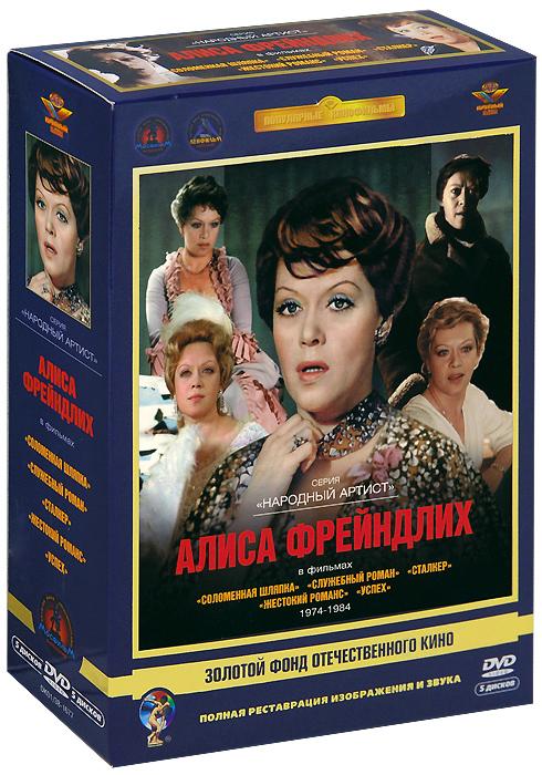 Фильмы Алисы Фрейндлих (5 DVD)