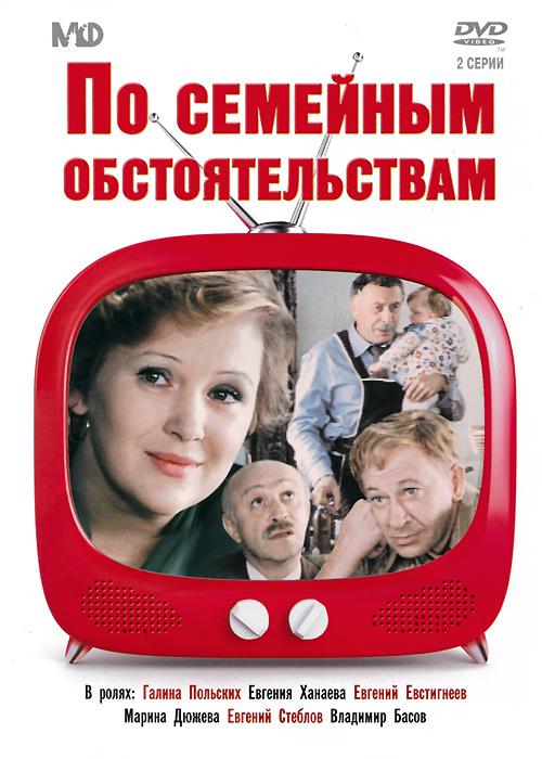 Евгений Евстигнеев (