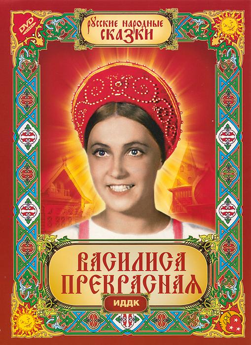 Русские народные сказки: Василиса Прекрасная
