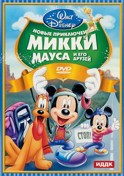Walt Disney: Новые приключения Микки Мауса и его друзей 2011 DVD