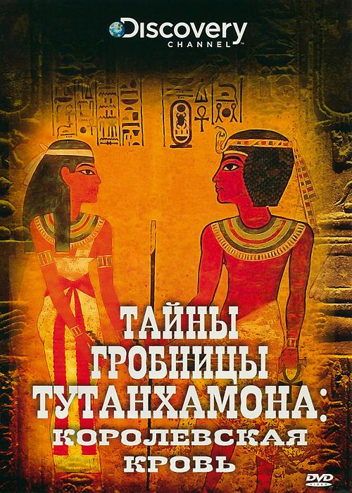 Discovery: Тайны гробницы Тутанхамона: Королевская кровьЖизнь и смерть Тутанхамона всегда были загадкой для египтологов. Сейчас ученым удалось установить, кем были его родители, и где находятся их могилы. Но были ли у него братья и сестры? Каким было его детство? На все эти Загадки прольют свет современные ученые.
