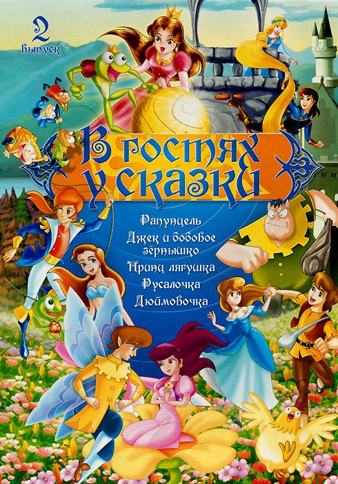 «Рапунцель» - это известная сказка, написанная братьями Гримм о девушке с прекрасными длинными волосами. Злая колдунья заперла ее в высокой башне, но однажды Рапунцель встретила прекрасного принца, который освободил ее из плена злой ведьмы и увез в свое королевство.