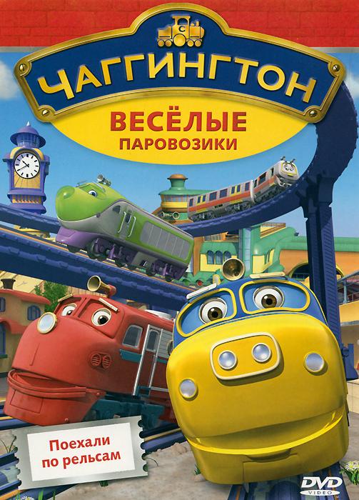 Гудите в ваши трубы - ту-ту-у! Это Чаггингтон - настоящий мир поездов, в котором старательные паровозики-малыши Уилсон, Коко и Брюстер готовятся стать большими поездами. Вместе с любимыми героями учитесь быть ответственным, помогать друзьям и ценить советы взрослых! На рельсах паровозиков всегда ждут приключения, веселье и волнения, они попадают в трудные ситуации в заброшенном городе и в сафари-парке, помогают друг другу выпутаться из беды и обнаруживают, что ремонтный цех - совсем нестрашное место. Продолжение увлекательных приключений твоих любимых паровозиков в следующих выпусках! Содержание: 01. Жми на тормоза 02. Скрипящий Уилсон 03. Коко на страже 04. Ходж и магнит 05. Не угнаться за Коко 06. Экскурсия старого паровоза Пита