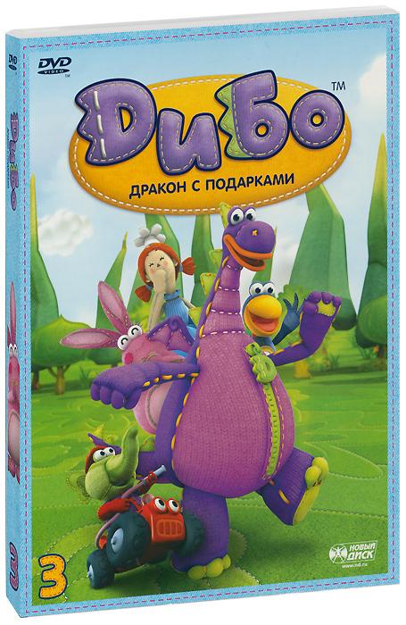 Дибо: Дракон с подарками: Выпуск 3, Серии 17-25 2011 DVD