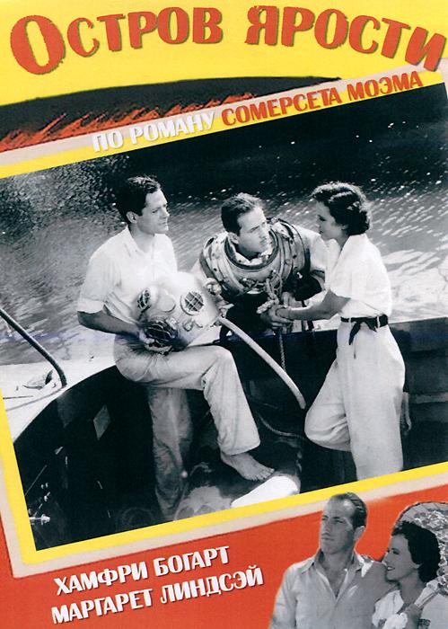 Остров яростиХамфри Богарт (Касабланка), Маргарет Линдсей (Мордашка), Дональд Вудс (Повесть о двух городах) в приключенческом фильме Фрэнка МакДональда Остров ярости. На небольшом острове в районе Южных морей Вэл Стивенс (Хамфри Богарт) и Люсиль Гордон (Маргарет Линдсей) вступают в брак, когда из-за шторма рядом с островом терпит кораблекрушение судно. Вэл и его работники успевают спасти только капитана Дивера и его таинственного пассажира Эрика Блэка. Доктор Харди, врач острова, с подозрением относится к вновь прибывшим и задает весьма каверзные вопросы. Он первым догадывается, что через некоторое время между Эриком и Люсиль вспыхивает чувство и чтобы предотвратить возможность их оставить наедине, он советует Эрику совершить поездку с Вэлом на другой остров, где местные ныряльщики отказываются добывать жемчуг, потому что чего-то боятся в воде. Чтобы показать, что воды вполне безопасны, Вэл надевает водолазный костюм и погружается в океан в...