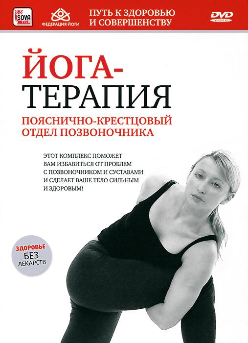 Йога-терапия: Пояснично-крестцовый отдел позвоночника 2011 DVD