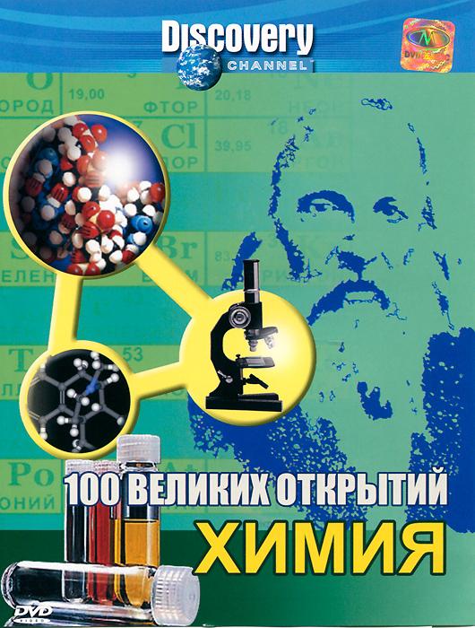 Discovery: Химия