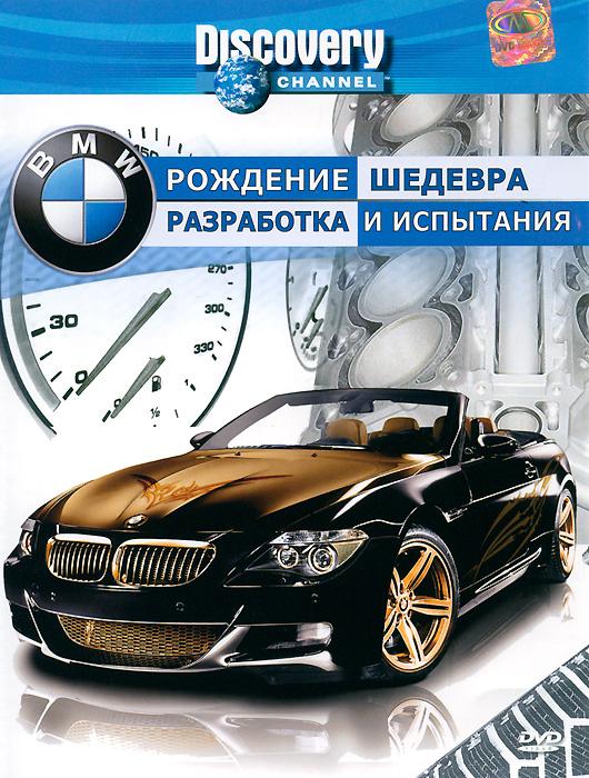 Discovery: BMW - рождение шедевра: Разработка и испытания