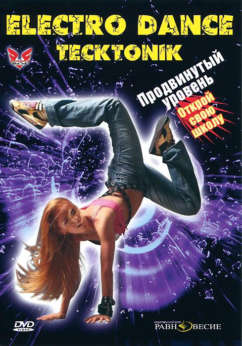 Electro Dance (Tecktonik): Продвинутый уровеньElectro Dance (Tecktonik) - это не просто модный танец, это стиль жизни ультрасовременной молодежи, увлекающейся техно-культурой. Electro Dance (Tecktonik) стремительно движется вперед и постоянно совершенствуется, поэтому следить за новыми фишками и секретами лучших танцоров просто необходимо. Коллекция Electro Dance (Tecktonik) состоит из нескольких разделов: в первом идет обучение базовым движениям, в последнем - даются советы, как открыть собственную школу танца. Диск Electro Dance (Tecktonik) Продвинутый уровень предназначен для танцоров, желающих совершенствовать свое мастерство, но будет полезен и опытным профессионалам, желающим освоить новую базу движений и приоткрыть завесу над многими тонкостями стиля Electro Dance. Диск Electro Dance (Tecktonik) - Открой свою школу предназначен для тех, кто уже освоил этот танцевальный стиль и готов к открытию своей собственной школы Электро Дэнс. Подробная...