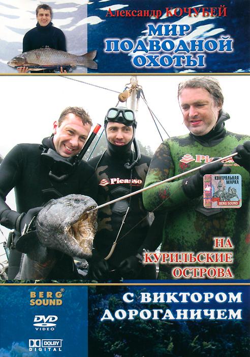 Мир подводной охоты. На Курильские острова с Виктором Дороганичем 2007 DVD
