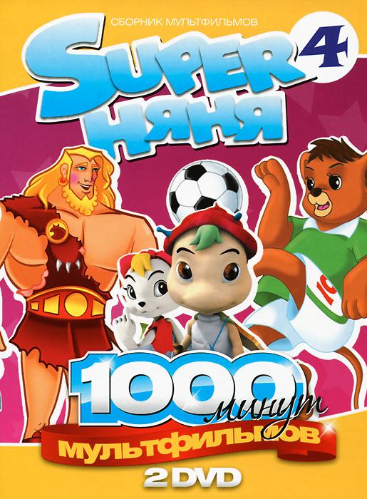 Super Няня: Выпуск 4 (2 DVD)