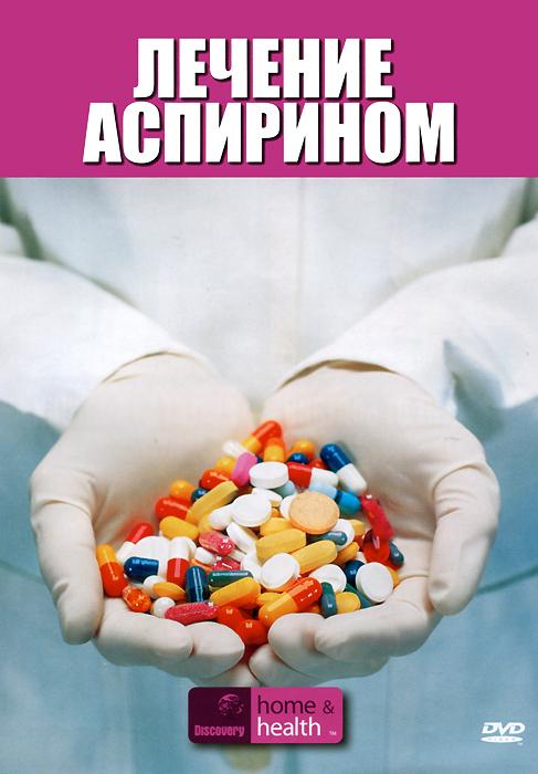 Аспирин - лекарство, которое мы пьем часто и от всех заболеваний подряд. Но полезно ли оно для нашего организма? Насколько эффективно его использование при профилактике сердечных и сосудистых заболеваний, а также лечение им других болезней? Мнение экспертов - в этой программе.