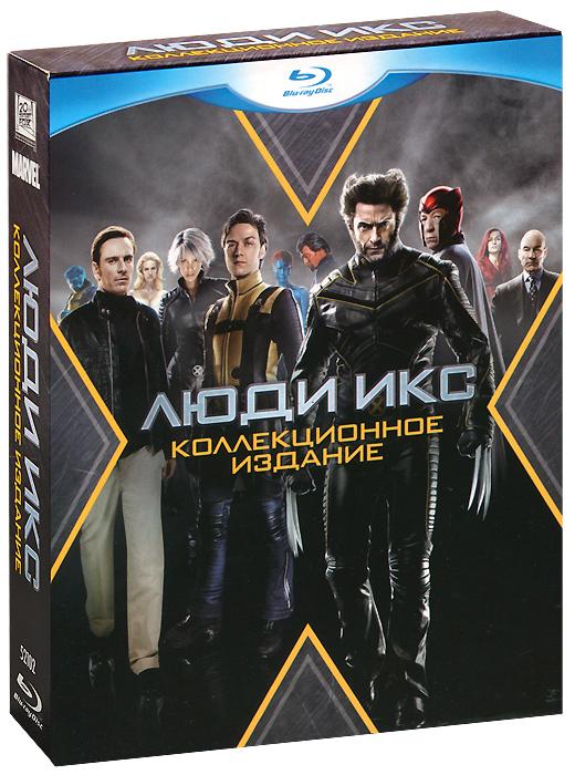 Люди Икс: Коллекционное издание (5 Blu-ray)Хью Джекмен (Ван Хельсинг), Холли Берри (Умри, но не сейчас), Патрик Стюарт (Звездный путь), Иэн МакКеллен (Властелин колец: Братство кольца) в захватывающем фантастическом боевике Брайана Сингера Люди икс. Они - сверхлюди, новое звено в цепи эволюции. Каждый из них был рожден в результате уникальной генетической мутации, наделившей их с детства необыкновенными способностями. В мире, где царят ненависть и предрассудки, мутанты - причуда науки и каприз природы. Этих изгоев ненавидят и боятся те, кто не способен понять и принять их индивидуальность. И все же, несмотря на невежество и агрессивность масс, тысячи мутантов выживают. Под руководством профессора Чарльза Ксавьера (Патрик Стюарт), телепата с мировым именем, одаренные ученики научились контролировать и управлять своими удивительными способностями в интересах человечества. Но не все мутанты разделяют взгляды профессора: могущественный мутант...