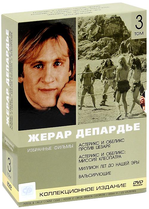 Жерар Депардье: Избранные фильмы. Том 3 (5 DVD)