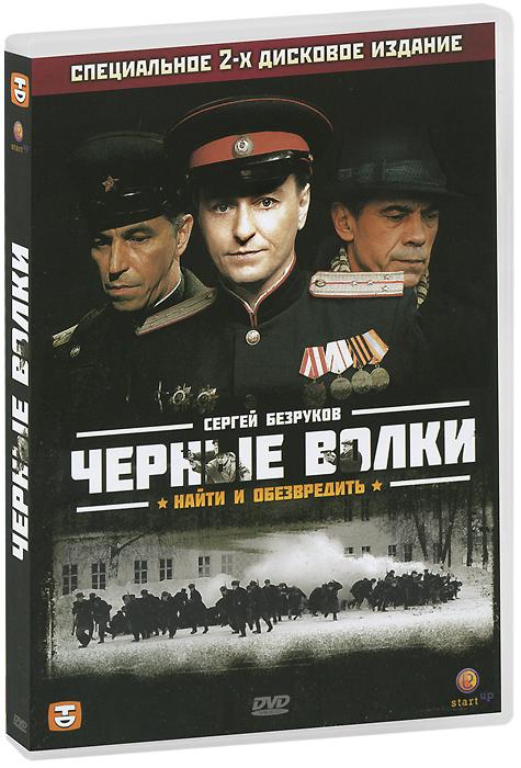 Черные волки серии 1 8 2 dvd