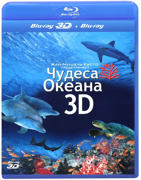 Чудеса океана 3D и 2D (Blu-ray)Задержите дыхание - мы погружаемся в уникальный мир подводных чудес, который запомнится вам навсегда! Жан-Мишель Кусто представляет фильм Чудеса океана 3D - невероятна реалистичное и захватывающее путешествие в толщу волн, где скрыто от посторонних глаз пульсирующее сердце океана - коралловые рифы. Вместе с дружелюбной черепахой Арис исследуйте этот завораживающе прекрасный, но вместе с тем столь беззащитный и хрупкий мир, от австралийского Большого Барьерного Рифа до Багамских островов. Вы не только откроете для себя всё поразительное многообразие коралловых рифов, но и узнаете о важнейшей роли, которую они - являясь убежищем и пищей для разнообразных подводных обитателей, - играют в океанской экосистеме и благополучии нашей планеты в целом.