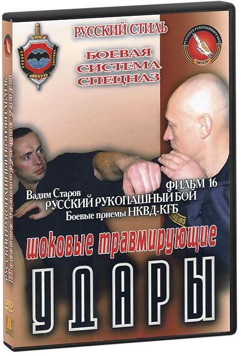 Русский рукопашный бой. Фильм шестнадцатый. Шоковые травмирующие удары
