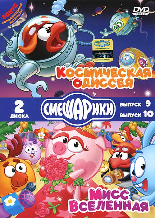 Смешарики: Космическая одиссея, выпуск 9 / Мисс Вселенная, выпуск 10 (2 DVD)