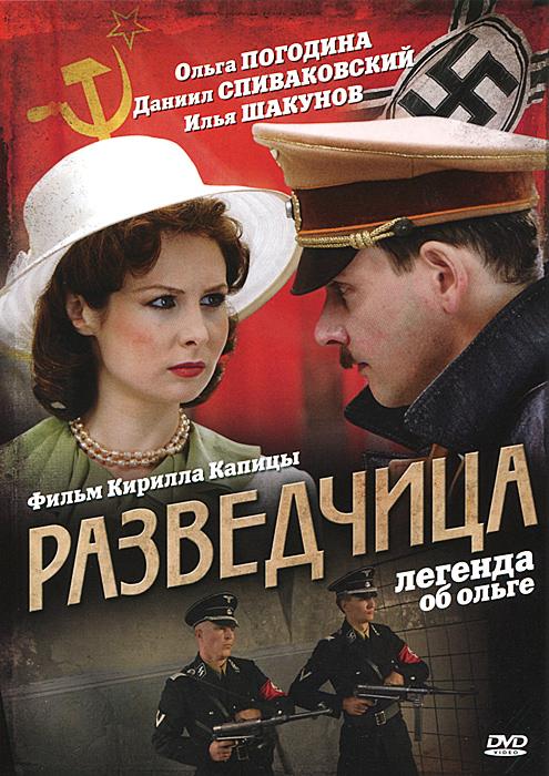 Ольга Погодина (