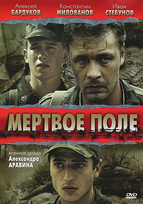 лучшие военные фильмы про Афганистан и Чечню, смотреть ...