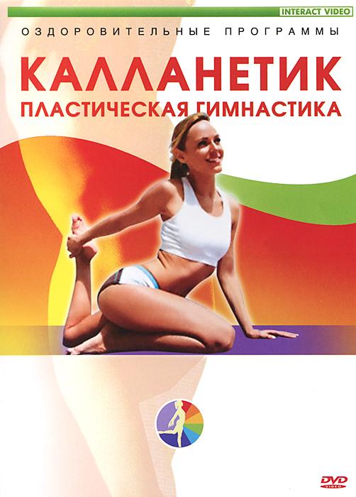 Калланетик: Пластическая гимнастикаКАЛЛАНЕТИК - это гимнастическая программа, рассчитанная на час интенсивных занятий. Упражнения сделают бедра стройными, подтянут живот, приподнимут бюст и избавят от лишнего веса. Эта уникальная система упражнений очень популярна в США и Европепотому, что 1 час занятий калланетиком дает организму нагрузку, равную 7 часам классической гимнастики или 24 - м часам аэробики. Если Вы не любите совершать резких движений, прыжки или у Вас имеются противопоказания к шейпингу или аэробике, - тогда КАЛЛАНЕТИК для Вас! Это очень пластичная гимнастика. Она основана на стрейчинге (растяжках) и статических упражнениях, которые вызывают активность глубоко расположенных мышечных групп. Поэтому быстро начинают худеть глубокие участки залежалой жировой ткани. Калланетик дает удивительные результаты, которые можно измерить или взвесить уже через несколько занятий. Американцы еще называют калланетик гимнастикой неудобных поз, т.к. каждое упражнение разработано...
