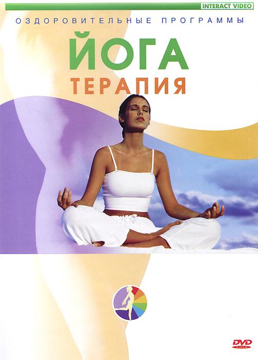 Йога-терапия
