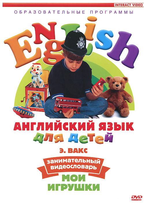 Английский язык для детей: Занимательный видеословарь. Часть 1