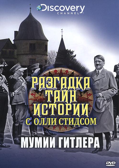 Discovery: Разгадки тайн истории с Олли Стидсом: Мумии Гитлера 2011 DVD