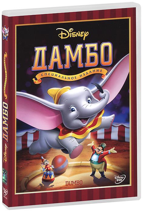 Дамбо: Специальное изданиеТрогательная и веселая история про милого слоненка, настоящую дружбу, смелость быть не таким, как все, и веру в себя. Дамбо Уолта Диснея остается классикой на все времена для детей любого возраста и для ребенка в каждом из нас. У слонихи миссис Джамбо рождается слоненок Дамбо, славный и нежный малыш. Поначалу он очаровывает всех... до тех пор, пока слоны не замечают его неестественно большие уши. Отныне Дамбо становится изгоем в слоновьей семье. Но с помощью верного друга Тимоти слоненок понимает, что большие уши приносят не только беды, но еще делают его уникальным - единственным в мире летающим слоном!
