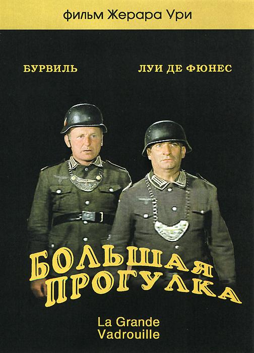 Большая прогулка 2001 DVD